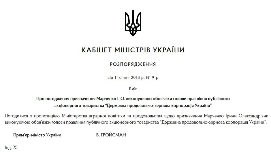 Кабмин назначил исполняющего обязанности председателя правления ПАО