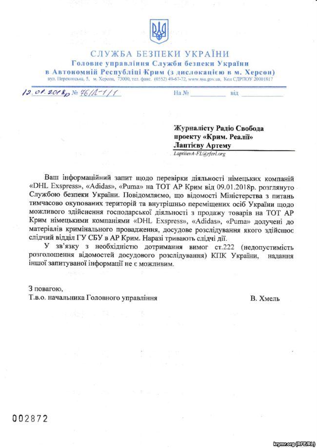 СБУ расследует возможную работу в Крыму DHL Express, Adidas и Puma