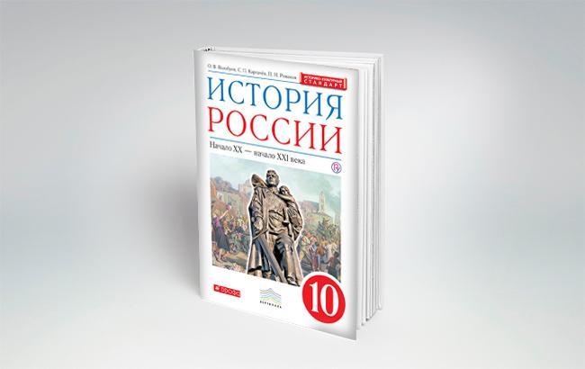 Россия проведет экспертизу учебника по истории, где упоминаются события в Украине