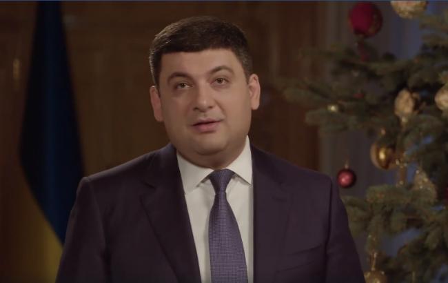 Гройсман пожелал украинцам удачного года и мирного неба