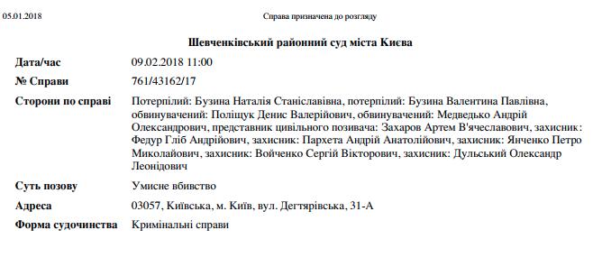 Суд в Киеве рассмотрит дело об убийстве Бузины 9 февраля