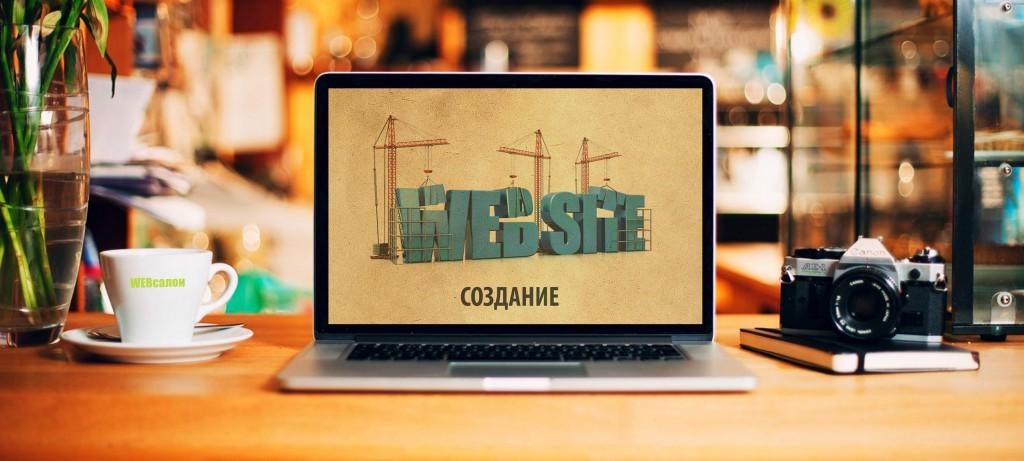 Разработка уникальных и эффективных сайтов