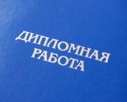 Срочный заказ дипломной или курсовой работы