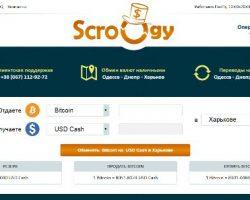 Scroogy работает для вас без перебоев