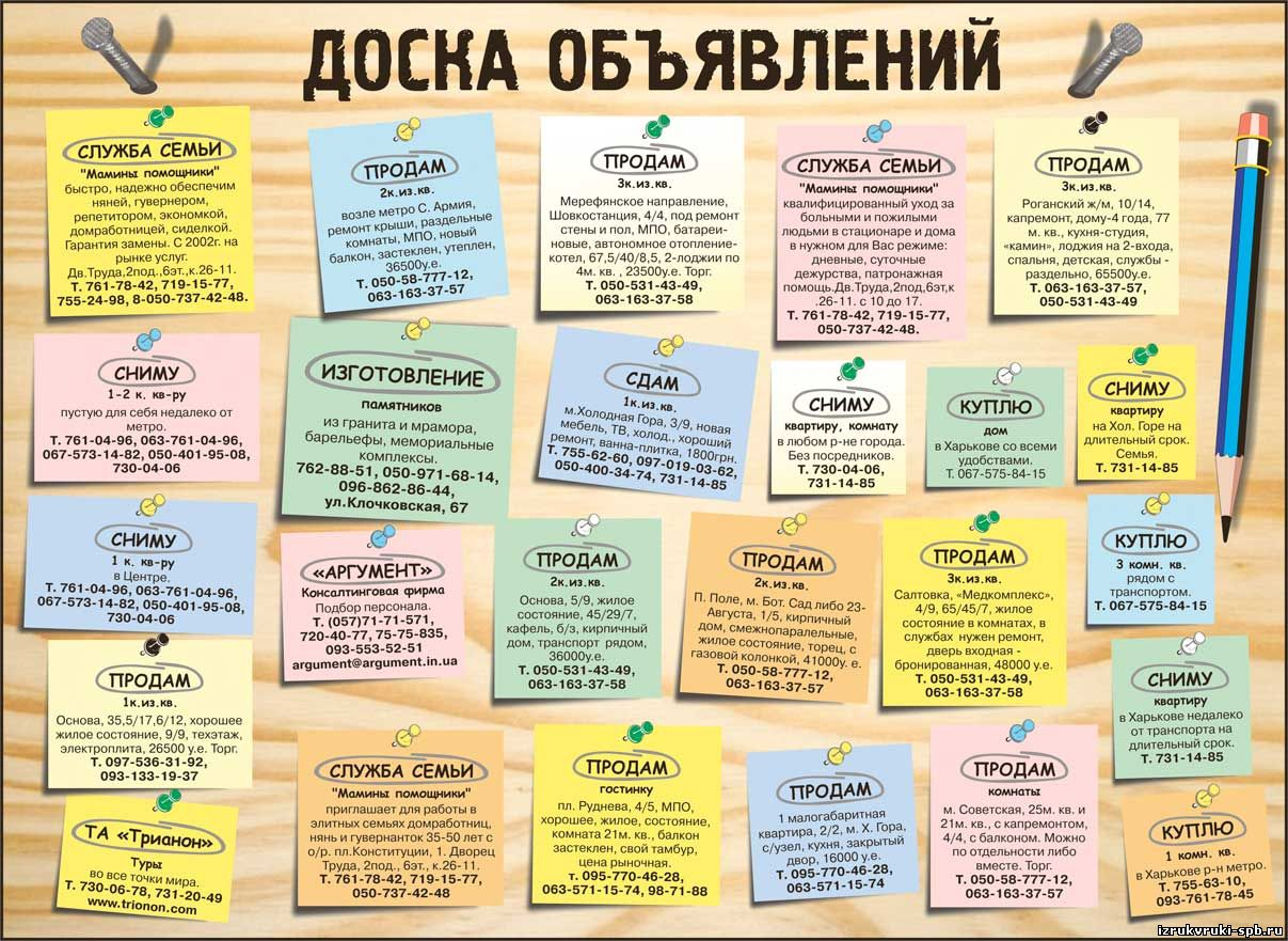 Онлайн доска объявлений Украины