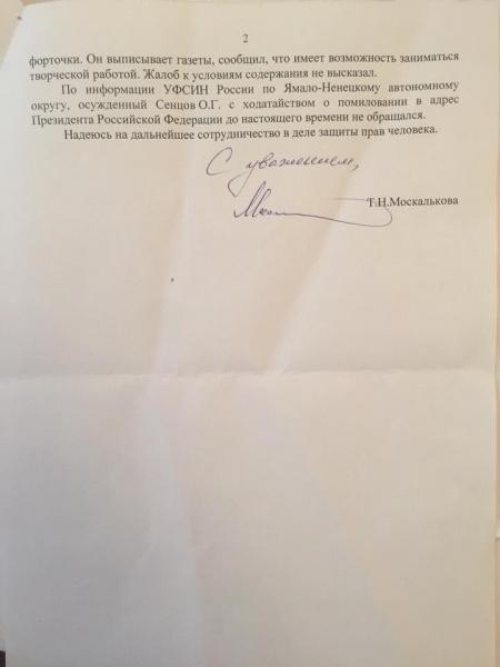 Омбудсмен РФ предоставила информацию о состоянии здоровья Сенцова месячной давности
