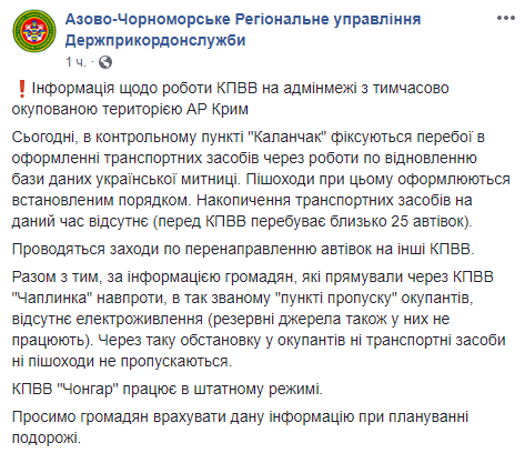 На границе с оккупированным Крымом остановлена работа двух КПВВ, - ГПСУ