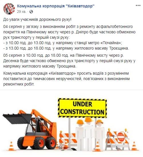 В Киеве ограничат движение транспорта на Северном мосту