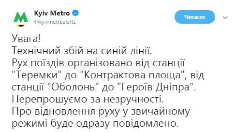 В киевском метрополитене произошел сбой на синей линии