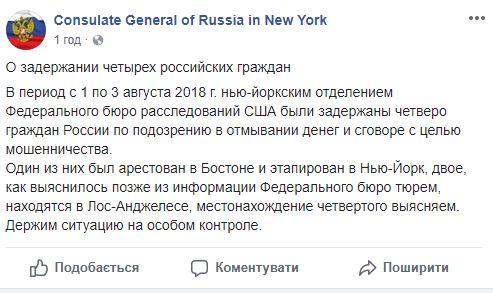 Агенты ФБР задержали в США четырех россиян