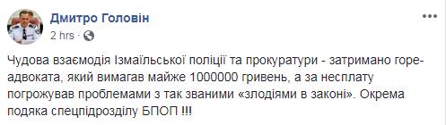 В Одесской области задержали адвоката, который требовал 1 млн гривен
