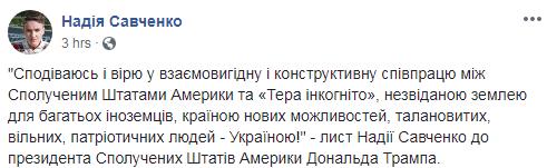 Савченко попросит Трампа вернуть из РФ украинских политзаключенных