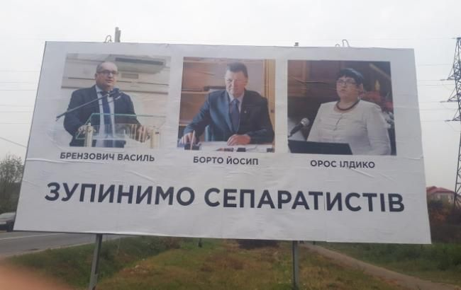 В Закарпатской обл. за билборды о