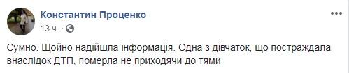 Одна из пострадавших в ДТП под Жашковом умерла, - ГСЧС