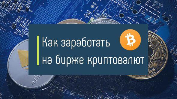Торговля на рынке криптовалют – платформа для трейдеров