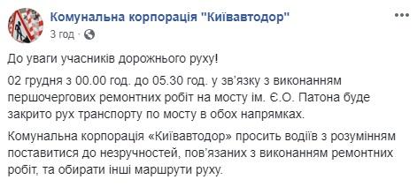 В Киеве на выходных закроют движение на мосту Патона