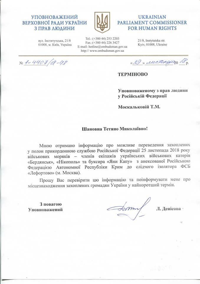 Денисова потребовала от омбудсмена РФ сообщить о пребывании украинских моряков