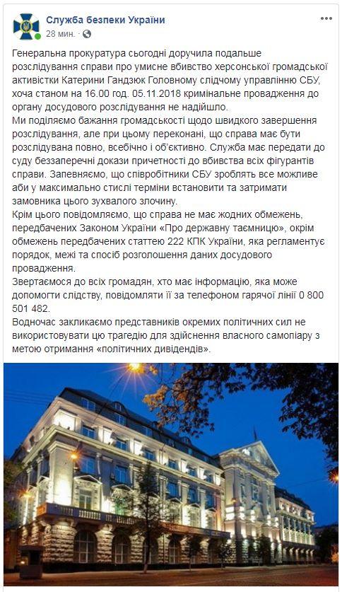 В СБУ еще не поступило уголовное производство по убийству Гандзюк