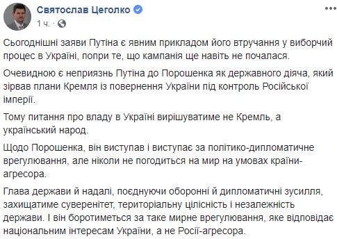 У Порошенко заявили, что РФ вмешивается в президентские выборы в Украине еще до их начала