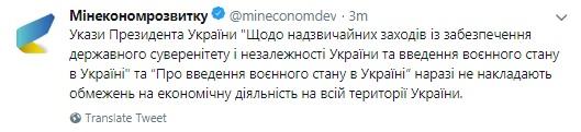 Военное положение пока не ограничивает экономическую деятельность, - МЭРТ