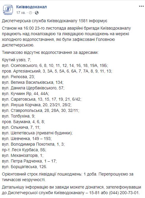В Киеве без холодной воды из-за прорывов труб остаются 20 улиц