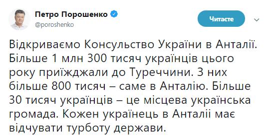 В турецкой Анталии открыли консульство Украины