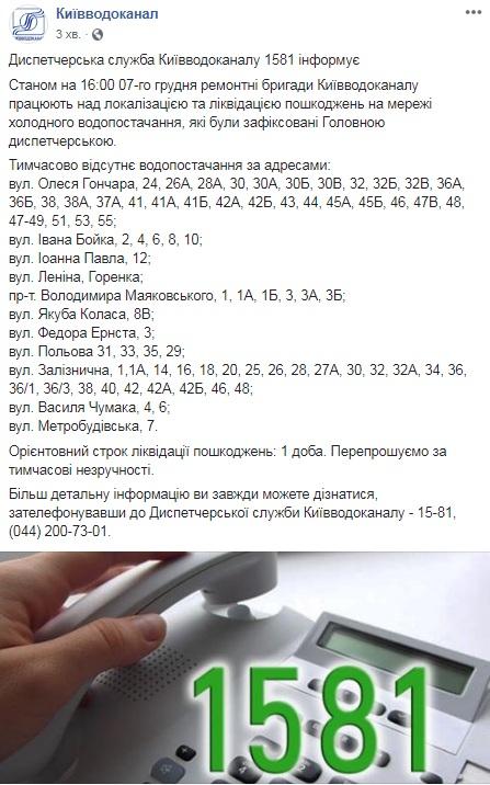 В Киеве без холодной воды остались жители 11 улиц