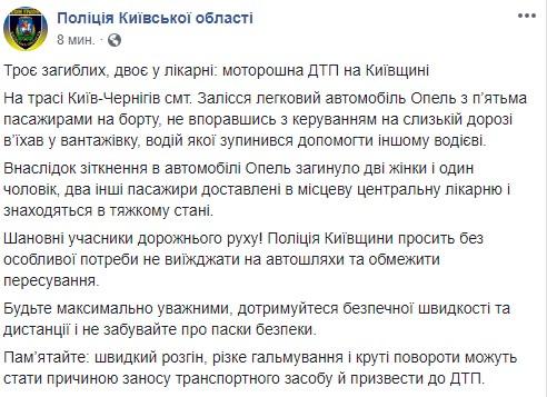 В Киевской обл. в результате ДТП погибли 3 людей