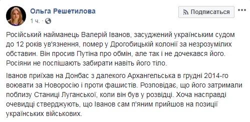 Российский боевик умер в колонии при невыясненных обстоятельствах