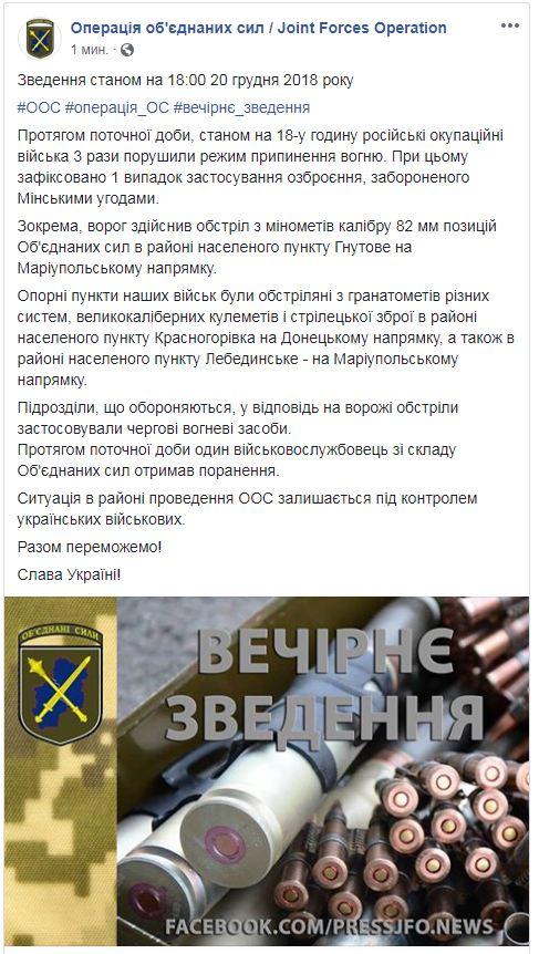 На Донбассе за день ранен один украинский военный