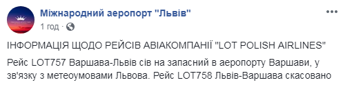 Во львовском аэропорту отменили рейсы