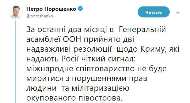 Порошенко прокомментировал принятие резолюции по Крыму