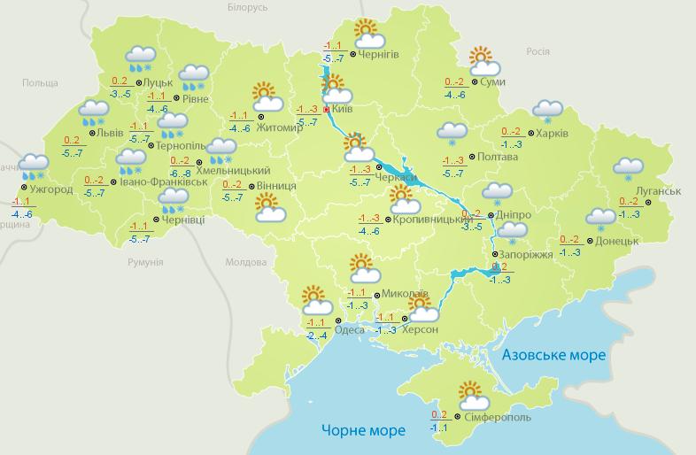 Погода на сегодня: в Украине местами снег, температура до +2