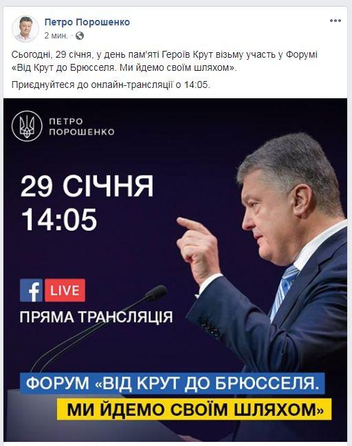 Форум по выдвижению Порошенко проходит в Киеве