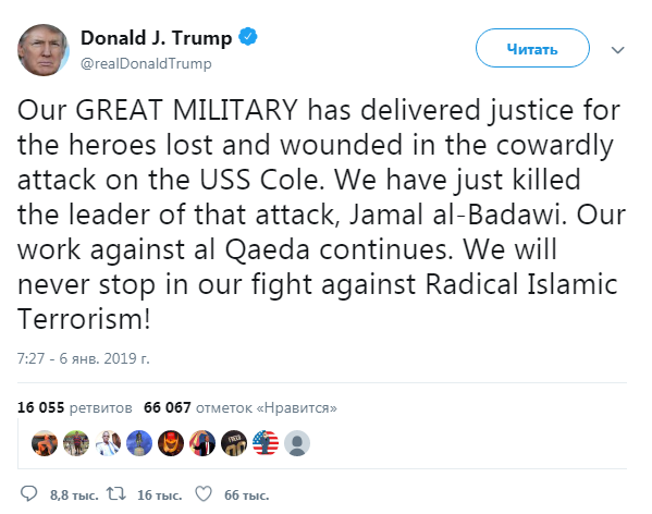 Причастного к атаке на эсминец USS Cole террориста ликвидировали, - Трамп