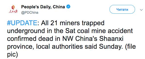 В Китае обрушилась угольная шахта, есть погибшие