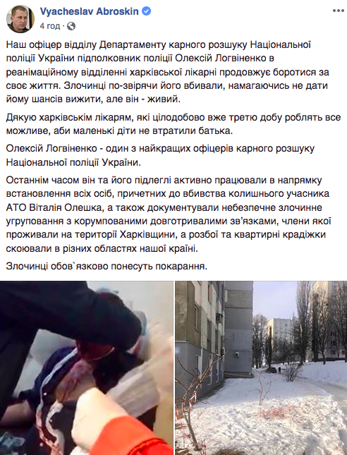 Покушение на полицейского в Харькове: офицер расследовал убийство