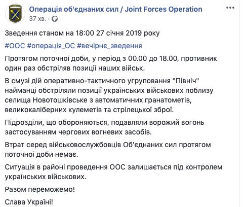 На Донбассе с начала суток потерь среди подразделений ООС нет