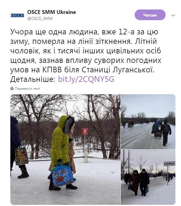 На КПВВ вблизи Станции Луганской умер человек