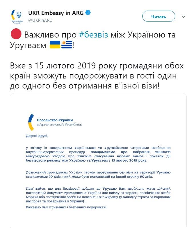 Безвиз между Украиной и Уругваем заработает в феврале, - МИД
