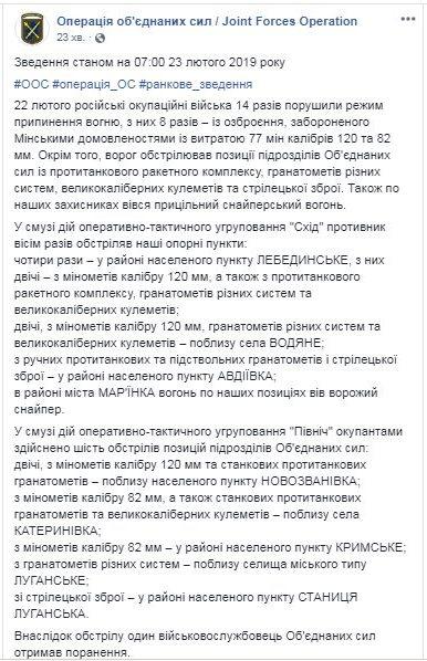 За сутки на Донбассе ранен один украинский военный