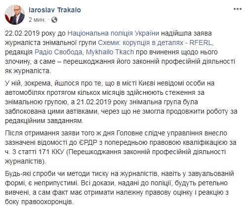 Полиция открыла дело по заявлению журналиста о слежке охранников Ахметова