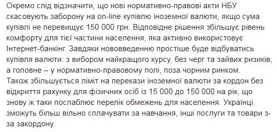Глава Совета НБУ прокомментировал возможность обмена валюты онлайн