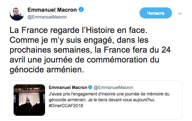 Макрон объявил День памяти жертв геноцида армян во Франции