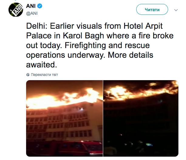 В Индии произошел пожар в отеле, есть погибшие