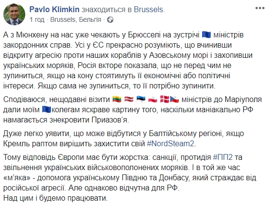 Климкин призвал страны ЕС противодействовать России