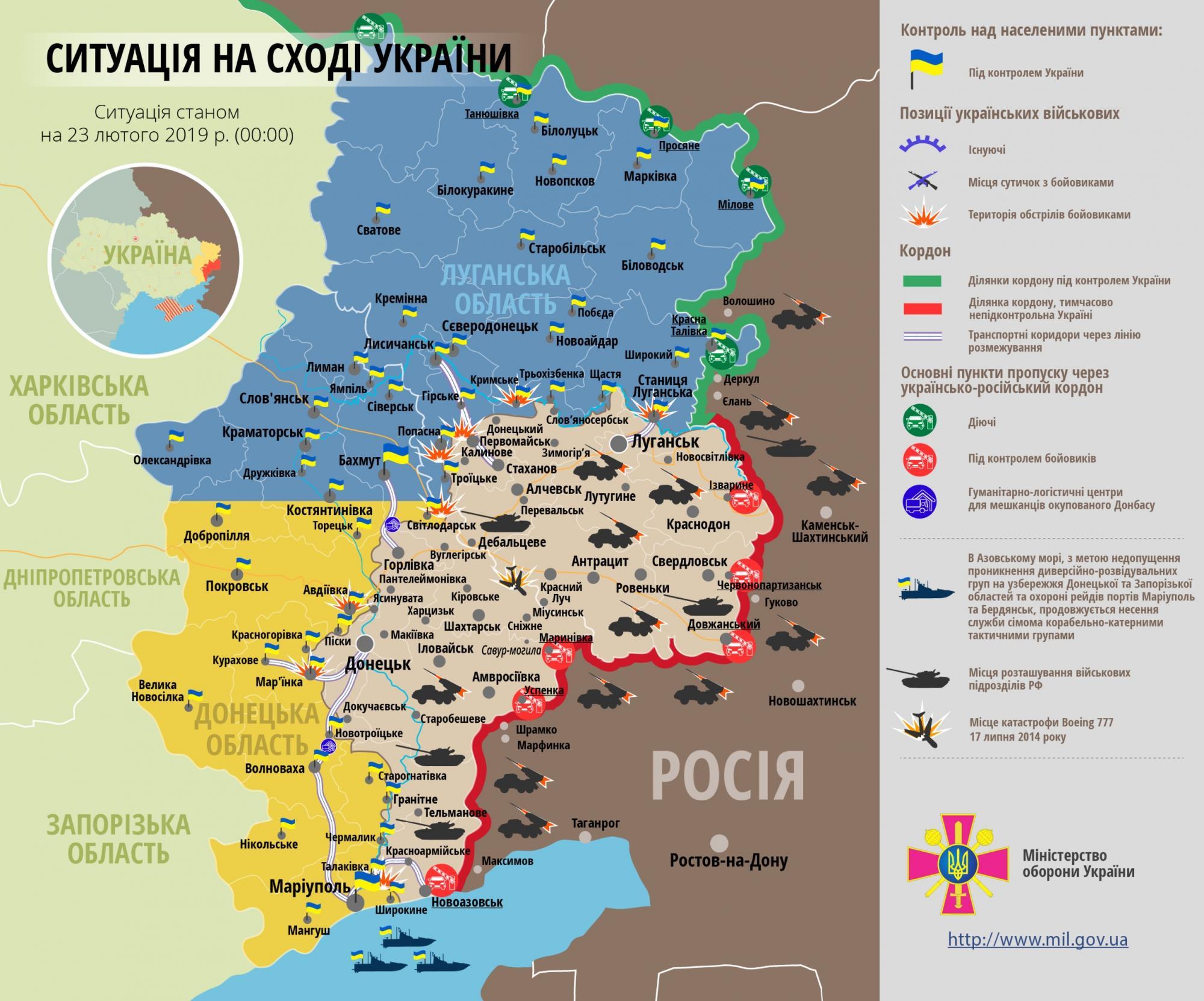 Ситуация на Донбассе по состоянию на 23 февраля 2019