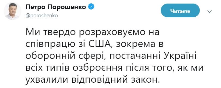 Пенс назвал Украину надежным стратегическим партнером США