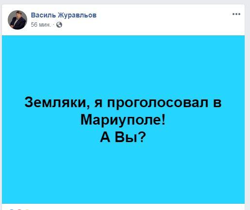 Выборы 2019: как проходит голосование за президента Украины