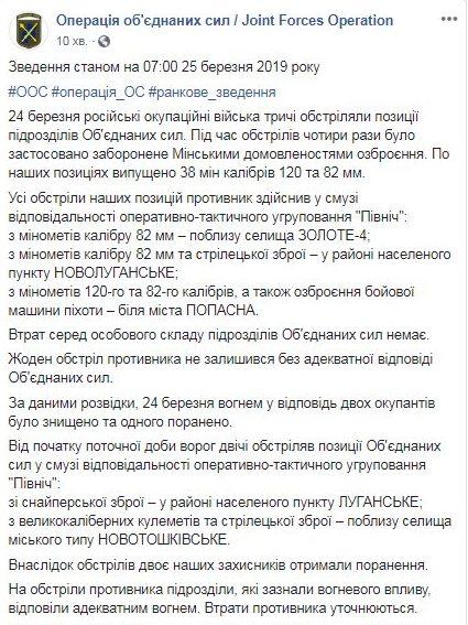 На Донбассе ранены два украинских военных